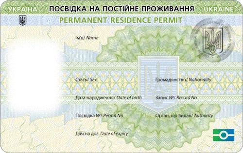 Законодавчі новації щодо документування іноземців на території України